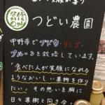 富士見町の取り組みについての感想