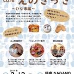 中野市イベント情報