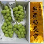 農林水産省生産局長賞(最高賞)受賞